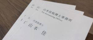 山本佳税理士事務所