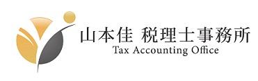 山本佳税理士事務所【美容業・理容業専門の税理士(千葉・東京)】
